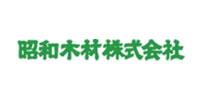 昭和木材株式会社
